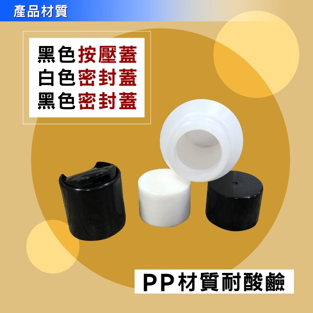 【艾瑞森】HDPE 2號 台灣製 100ML 耐酸鹼 乳液瓶 空瓶 分裝瓶 噴瓶 瓶子 空桶 塑膠瓶 塑膠罐
