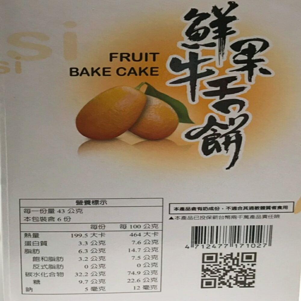 金柑牛舌餅禮盒(43克*6包/盒)★金品小舖*伴手禮首選