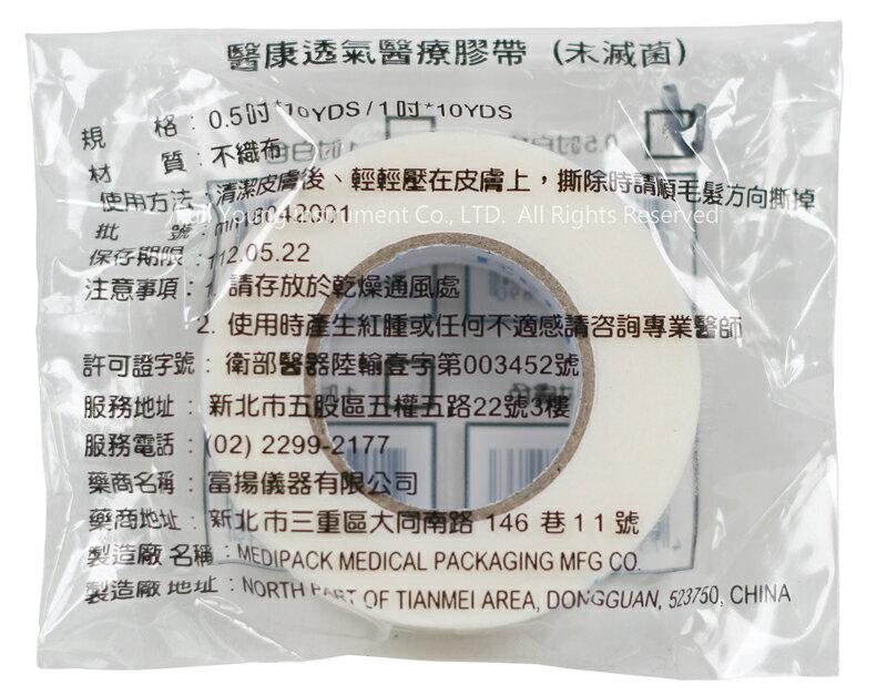 【醫康生活家】E-CARE 醫康透氣醫療膠帶 (白色) 1/2吋 1入 無切台