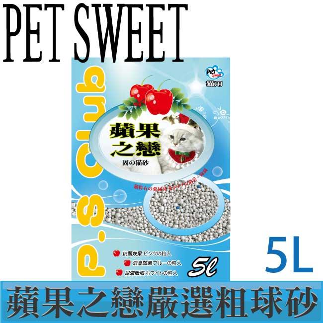 【派斯威特】P.S.Club 蘋果之戀嚴選貓砂 粗球砂(5L)