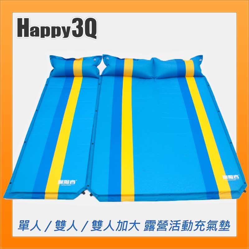 野餐露營睡墊睡袋耐重防爆易收納自動充氣加寬加大防潮防水氣墊床-單人雙人【AAA1307】