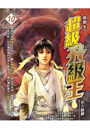 超級升級王(10)