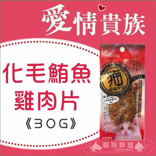 +貓狗樂園+ 愛情貴族【化毛鮪魚雞肉片。九種口味。30g】50元 - 限時優惠好康折扣