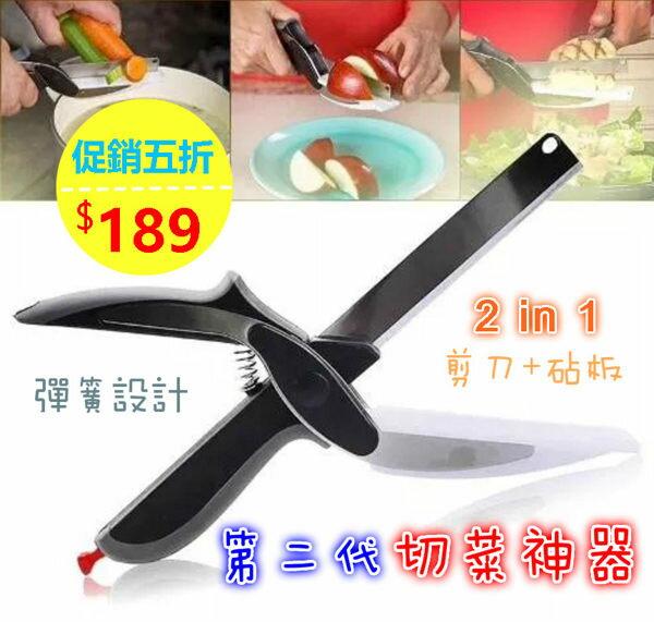 第 多 菜刀 切菜神器 二合一 食物剪刀 菜刀 蔬菜剪刀 不鏽鋼 砧板剪刀 剪刀 砧板