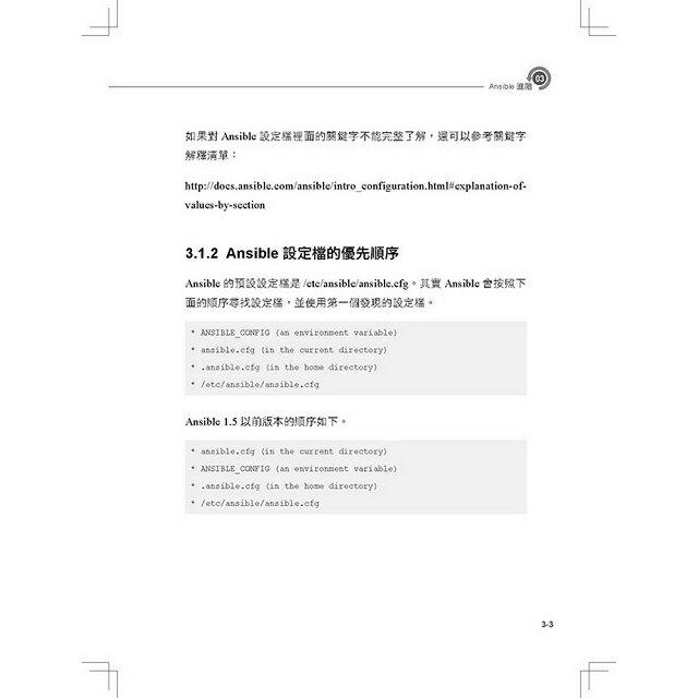 尖端神手Ansible:究極自動化組態管理工具 8