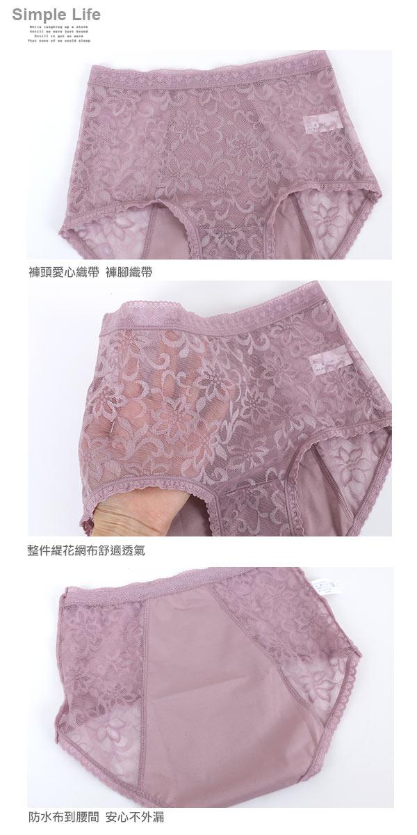 全館免運【AJM】親花超透氣高腰生理褲(隨機色) 1