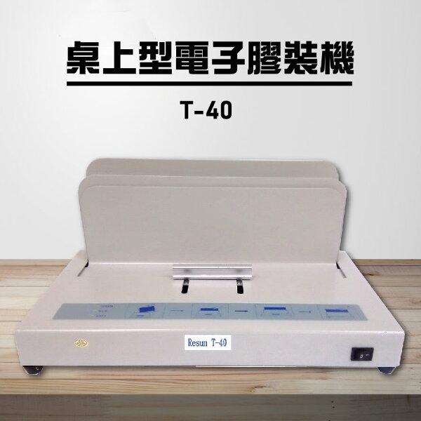 【辦公事務機器嚴選】ResunT-40桌上型電子膠裝機包裝印刷裝訂膠裝事務機器辦公機器