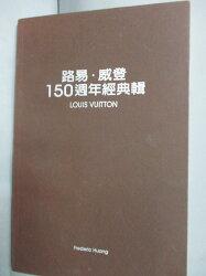 【書寶二手書T1/財經企管_YHD】路易‧威登150週年經典輯_Frederic Huang
