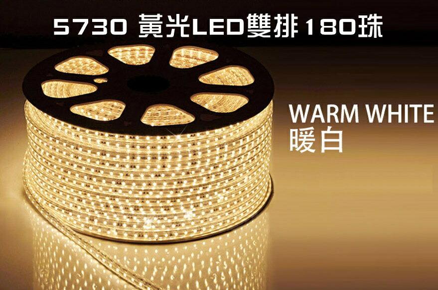 【速捷戶外】LED-Y-10M 可調光頂級5730雙排極光LED防水燈條-180珠/m ~ 10米套餐 送收納袋+束帶+尾塞
