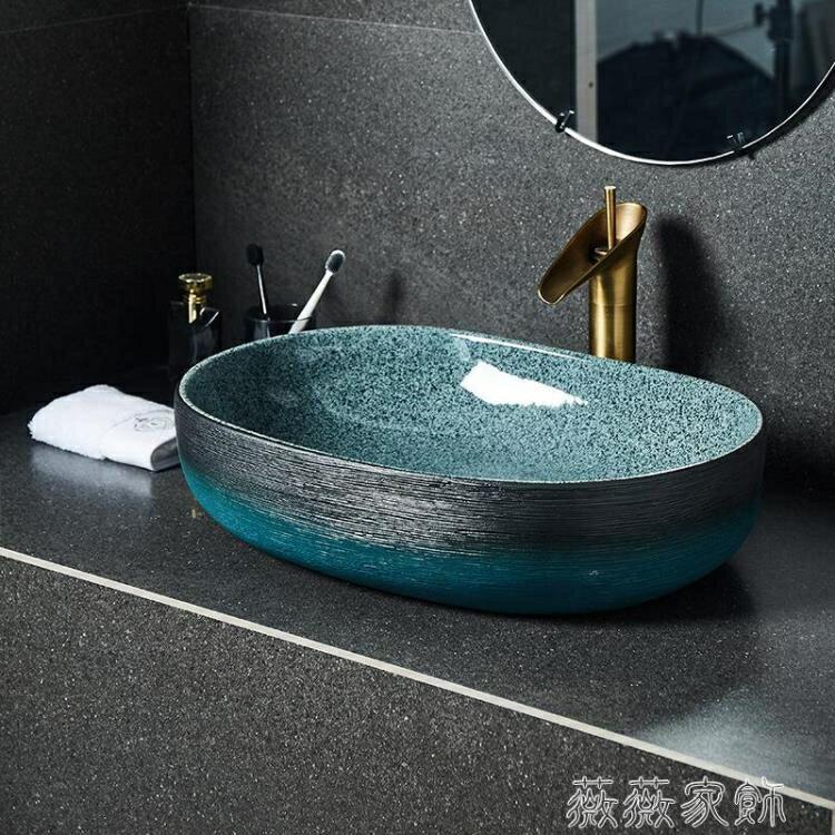 台上盆 絡繹陶瓷洗手盆單盆藝術復古臺上盆家用衛生間洗臉盆衛生間洗手盤 MKS薇薇