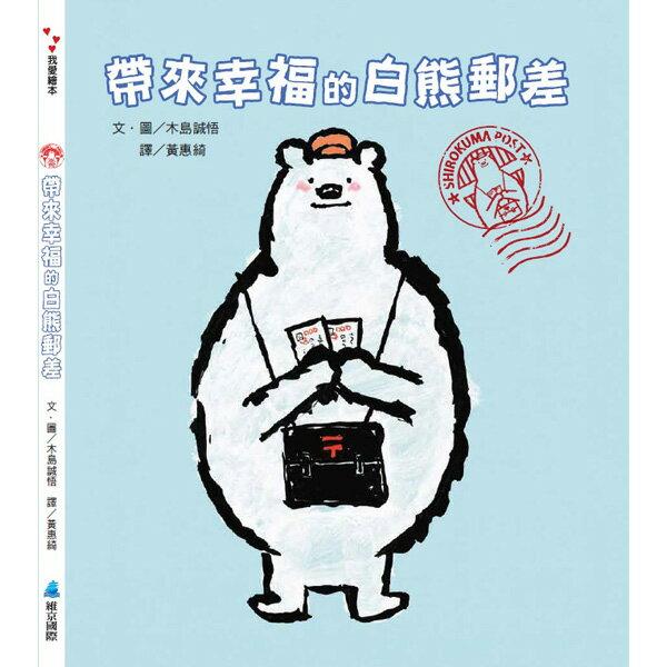 維京 i Book:【維京國際】帶來幸福的白熊郵差