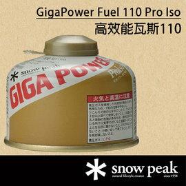 【鄉野情戶外專業】 Snow peak |日本|  GigaPower Fuel 110 Pro Iso 高效能瓦斯/高山瓦斯罐/GP-110G