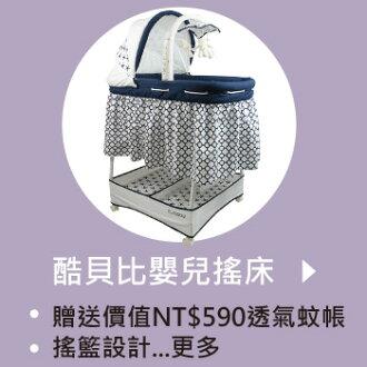 【酷貝比】多功能新生兒專用床 (藍色) 贈送價值NT$590透氣蚊帳