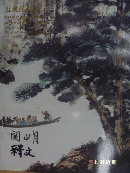 ~書寶 書T2/收藏_YGL~上海道明_2013 拍賣會_近 書畫_2013  12  1