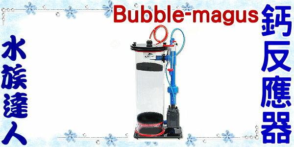 【水族達人】Bubble-magus BM《鈣反應器(800~1600L) SF-BM-B032》預訂制