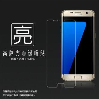 亮面螢幕保護貼 SAMSUNG GALAXY S7 Edge SM-G935 保護貼