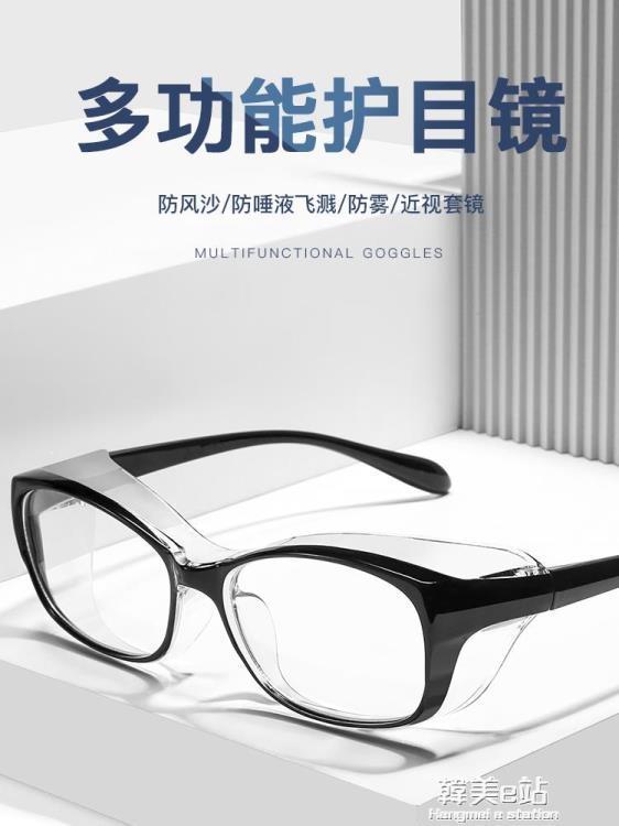 防霧護目鏡男女防風沙防灰塵防飛沫戶外騎行護目鏡防藍光防護眼鏡【免運】