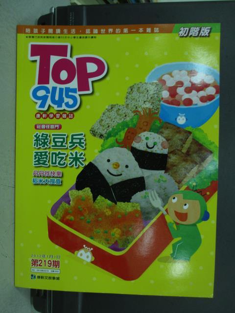 【書寶二手書T1/少年童書_PHU】TOP945(初階版)_219期_綠豆兵愛吃米等_附光碟