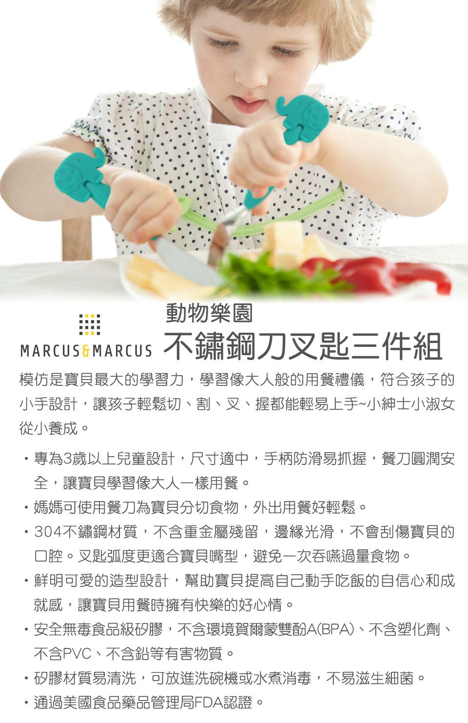 【加拿大 Marcus & Marcus】動物樂園 不鏽鋼刀叉匙三件組-大象(綠)