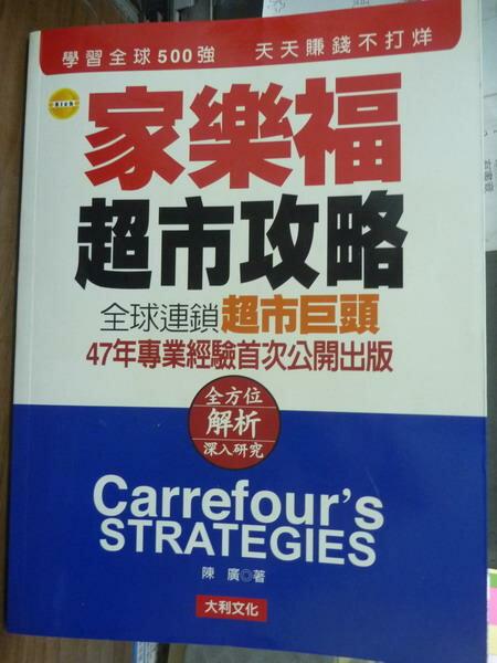 【書寶二手書T6/行銷_PFG】家樂福超市攻略_陳廣