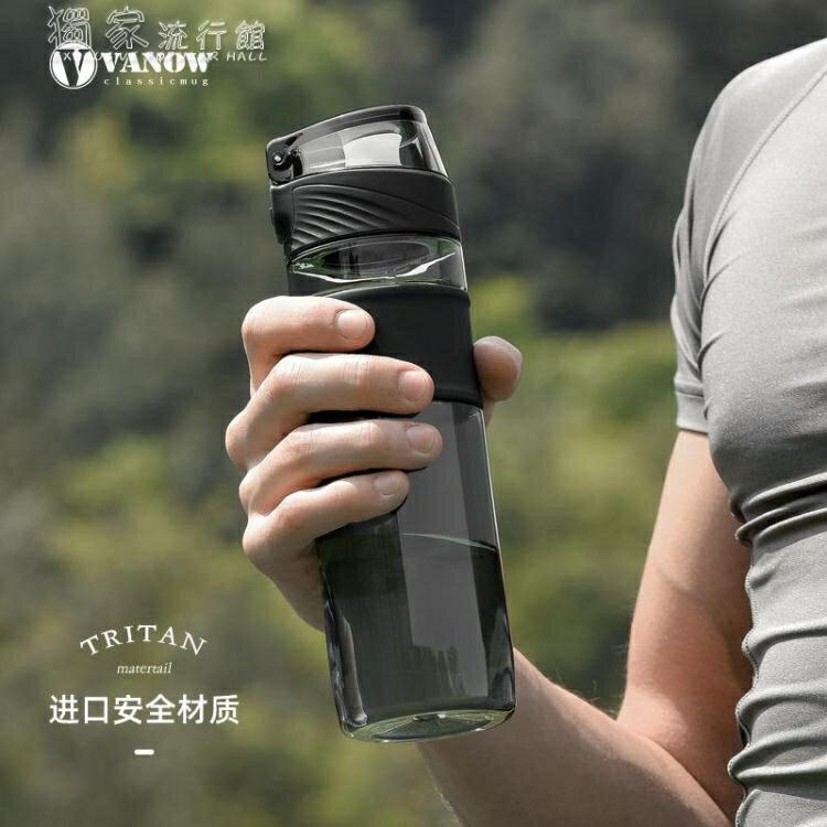 運動水壺英國Vanow男女塑料水杯子防摔戶外Tritan大容量便攜健身運動水壺 快速出貨