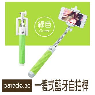 迷你折疊式藍芽自拍桿 自拍棒 無線 藍牙自拍器 通用 綠色 一體式【Parade.3C派瑞德】