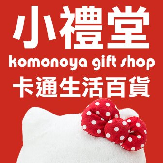 小禮堂-樂天旗艦店