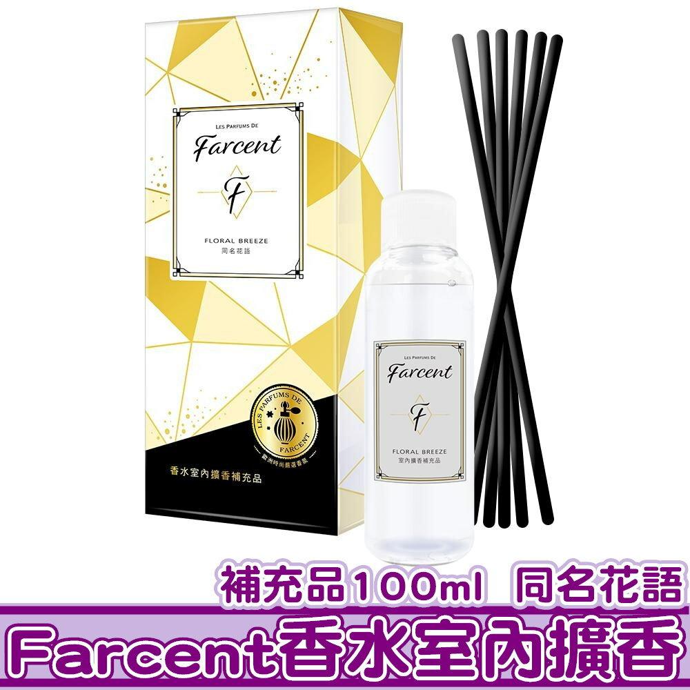 美漾寶 Farcent 香水 室內 擴香 (補充品) -同名花語 100ml