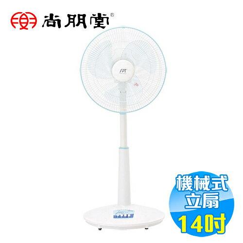 尚朋堂 14吋電風扇 SF-1464
