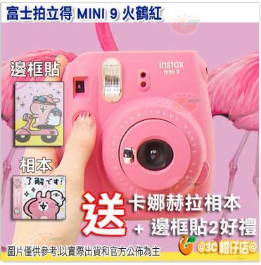 台灣公司貨《 mini9 卡娜赫拉套餐組 》 fujifilm mini 9 富士 拍立得相機 菲林因斯特