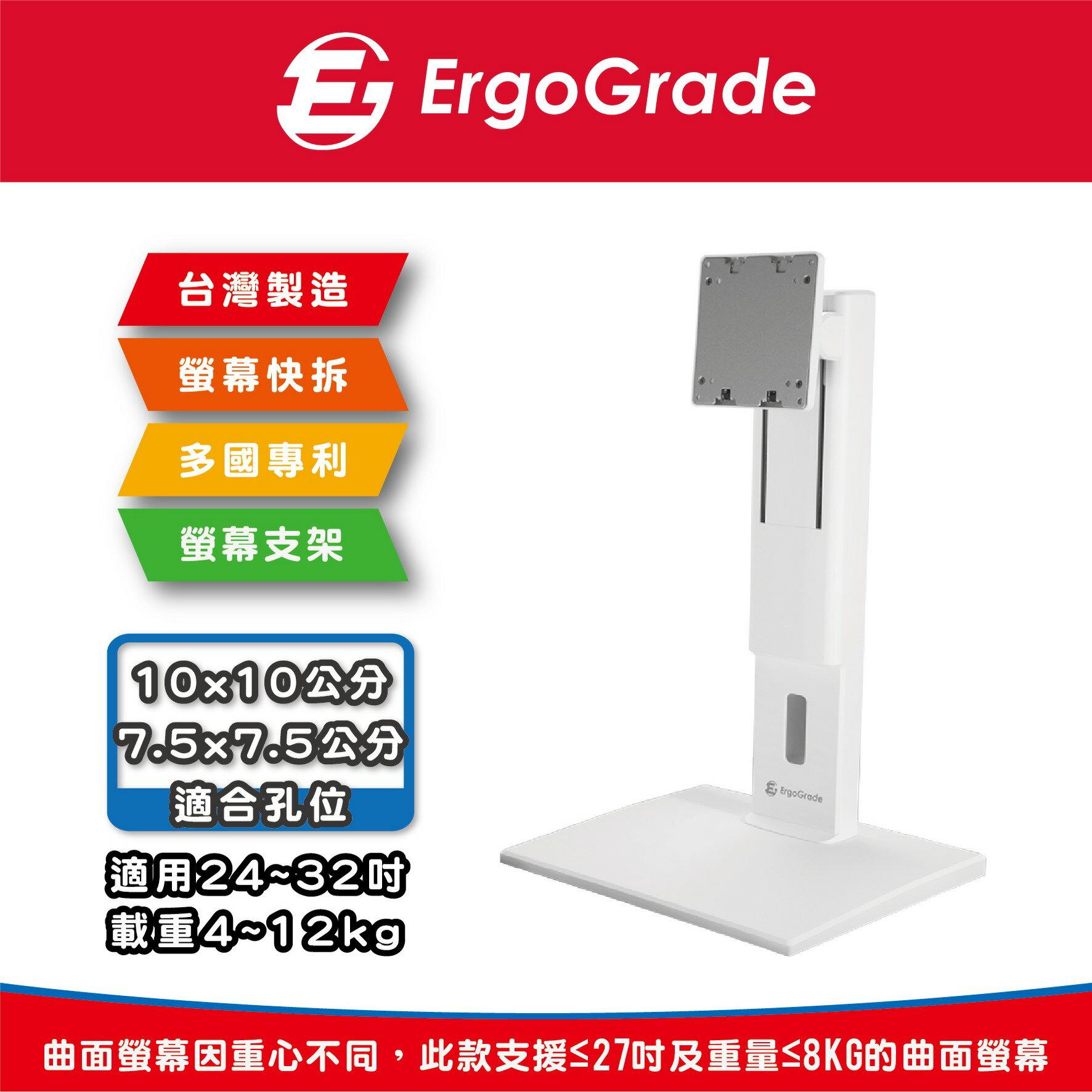 大載重旋轉升降螢幕支架(EGHA77QL白色)/桌上型/支架/升降增高可調/旋轉