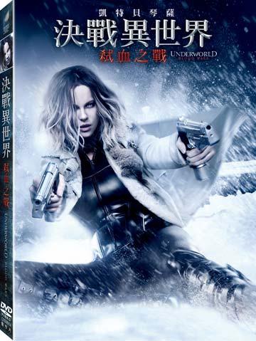 決戰異世界:弒血之戰 DVD