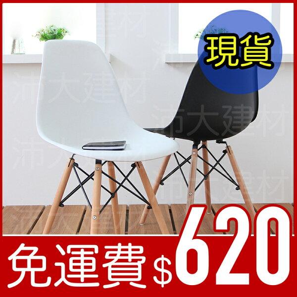 《沛大陽傘》$590還有免運費哦伊姆斯伊姆森設計師款式椅子DSW風格時尚造型椅[現場參觀吧【U20】