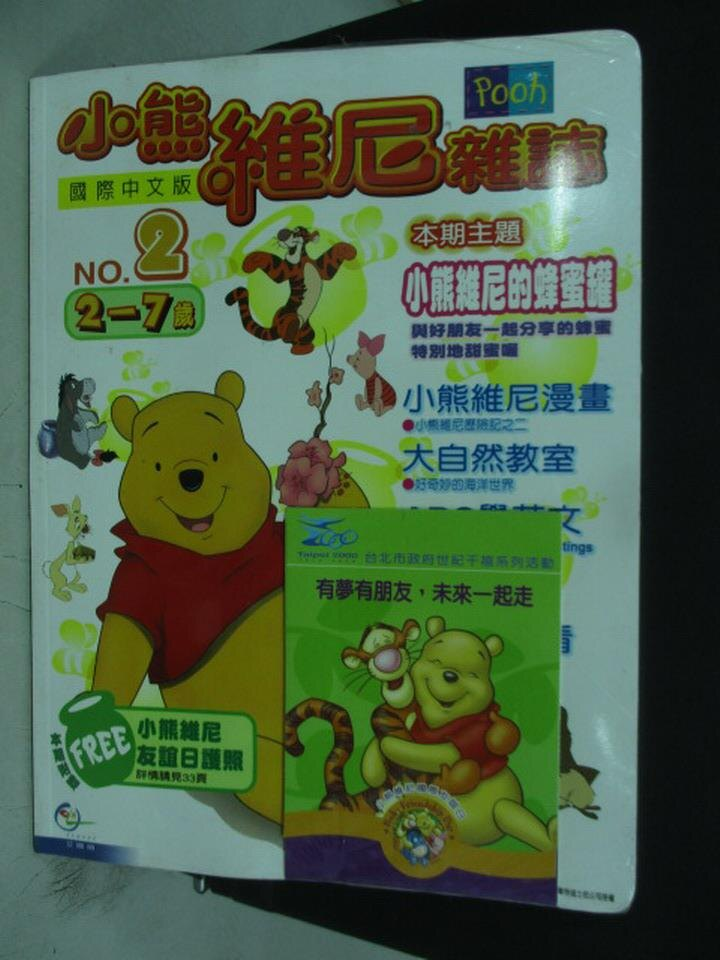 【書寶二手書T9/少年童書_PBG】小熊維尼雜誌(2-7歲)_第2期_小熊維尼的蜂蜜罐等_未拆