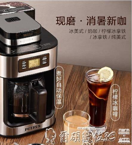 【快速出貨】咖啡機 柏翠 全自動現磨咖啡機家用美式滴漏小型一體機煮咖啡壺研磨豆機 七色堇 新年春節  送禮