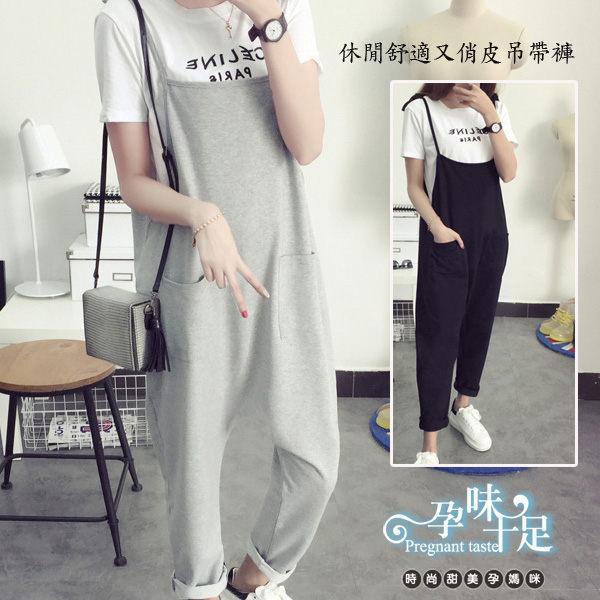 *孕味十足*現貨+預購【CMH605】舒適寬鬆時尚前俏皮口袋連身褲兩色