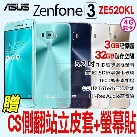 ASUS ZenFone 3 5.2吋 贈CS側翻站立皮套+螢幕貼 八核心 4G LTE 智慧型手機 ZE520KL 3/32 免運費