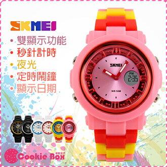 時刻美 SKMEI 多彩 果凍色 手錶 流行錶 時尚錶 女錶 多色 指針錶 電子錶 雙顯 冷光 顯示 鬧鐘 *餅乾盒子*