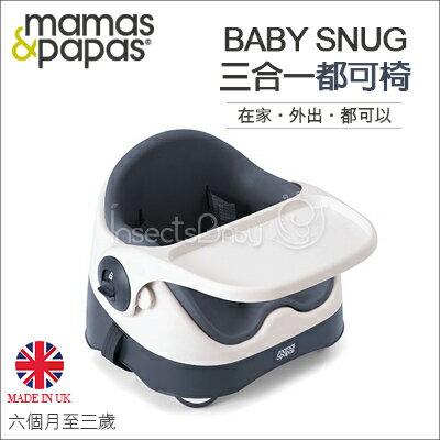 ✿蟲寶寶✿【英國mamas&papas】在家、外出、都可以。三合一都可椅-潛艇藍(六個月至三歲)《現+預》