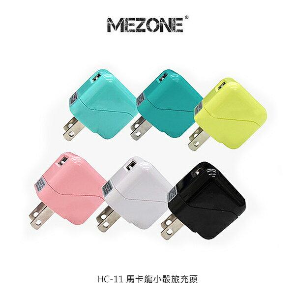 強尼拍賣~MezoneHC-11馬卡龍小骰旅充頭旅充多色可選通過BSMI認證