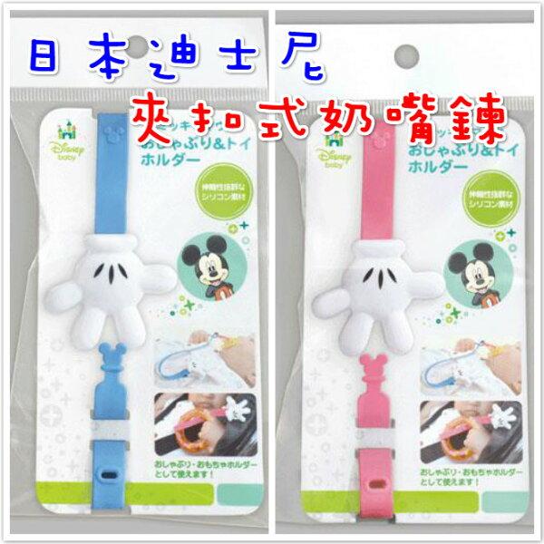 日本迪士尼正版迪士尼奶嘴鍊米奇奶嘴鍊壓夾式奶嘴鍊矽利康奶嘴鍊迪士尼嬰兒周邊_櫻花寶寶