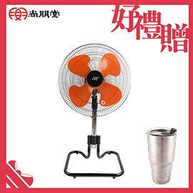 《買就送》尚朋堂18吋立式工業扇SF-1828【加贈酷冰杯】【三井3C】