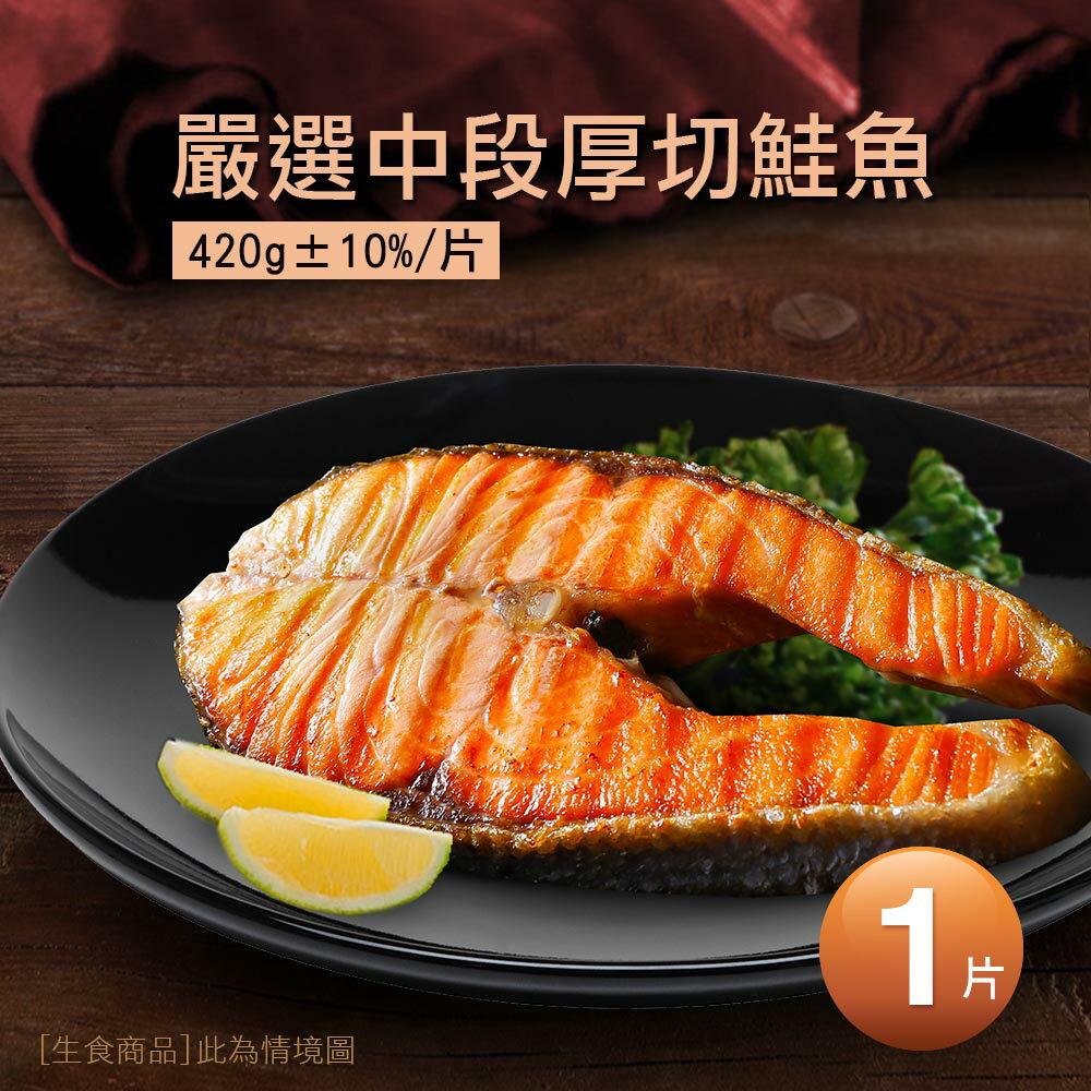【築地一番鮮】嚴選中段厚切鮭魚1片(420g/片)★1月限定全店699免運