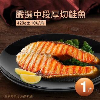 聖誕大餐及聖誕美食鮭魚超厚切深海鮭魚,肉質結實,油脂豐富,每一口都鮮美又肥嫩!與家人享受最純粹的聖誕大餐!聖誕大餐及美食就在鮭魚推薦鮭魚