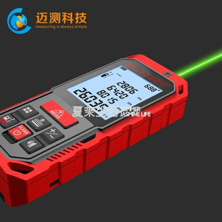 夯貨折扣! 測距儀 邁測綠光激光測距儀 戶外強光電子尺 手持紅外線測量儀CAD量房儀