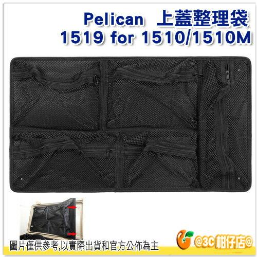 採客訂 Pelican 派力肯1519 上蓋整理包 置物袋 塘鵝 1510 1510M 1514 公司貨