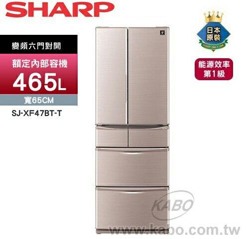 【佳麗寶】【SHARP夏普】日本原裝變頻環保冰箱-465L-六門【SJ-XF47BT-T】七月送空氣清淨機 FU-D50T-W