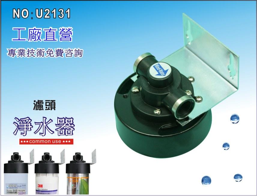 【龍門淨水】卡式濾心頭蓋 適用3M EVERPURE濾心 淨水器 濾水器(貨號U2131)