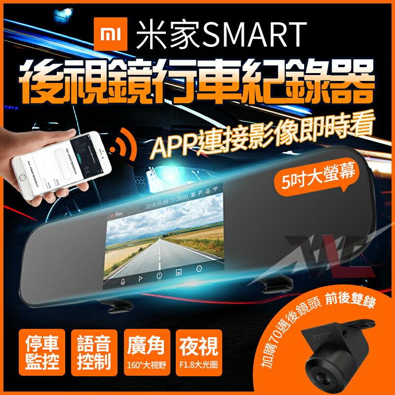 免運 小米後視鏡 行車紀錄器 行車紀錄 智能語音控制 F1.8大光圈 高清 APP監控 米家