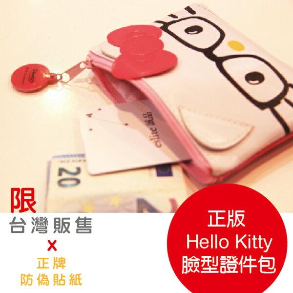 HelloKitty臉型證件包